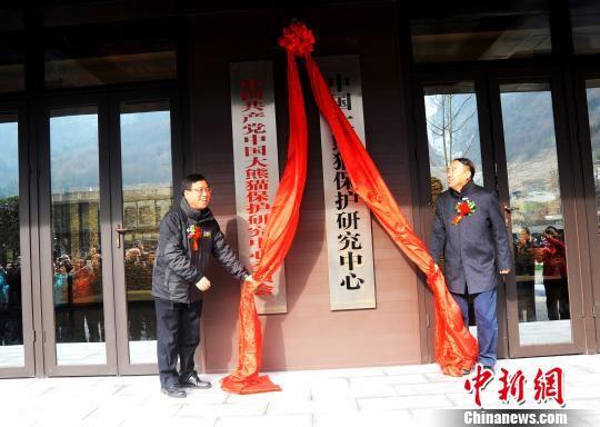 """""""中国大熊猫保护研究中心""""正式挂牌"""