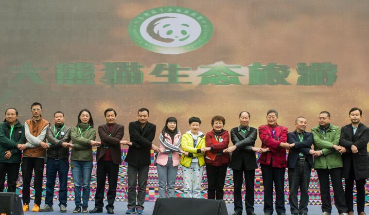 2017中国•四川大熊猫国际生态旅游节在平武开幕