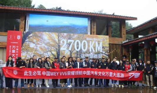 国民公路G318秋季行雅安站活动在蒙顶山景区举行